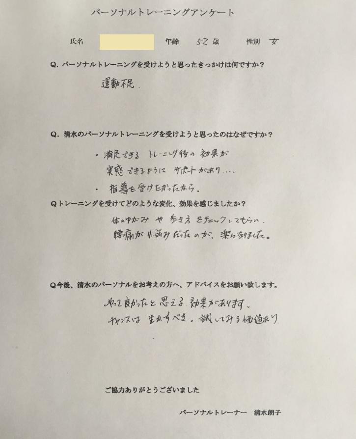 今井朝子アンケート