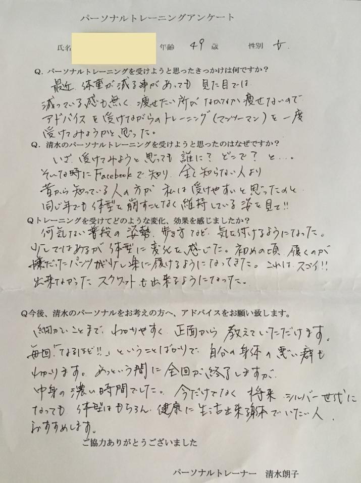 前田アンケート